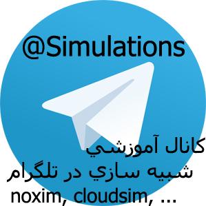 آموزش شبيه سازي با noxim  cloudsim booksim